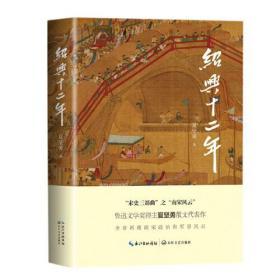 绍兴十二年(文化散文经典系列)
