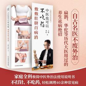 中医也可以不吃药:敷敷肚脐百病消