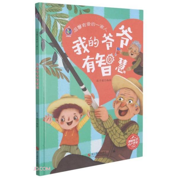库存新书  【有声伴读·*装绘本】温馨有爱的一家人--我的爷爷有智慧(美绘)