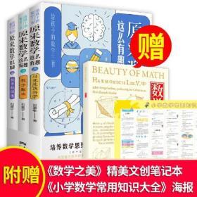 给孩子的数学三书.原来数学这么有趣之数学的园地(套装全三册.不单卖)