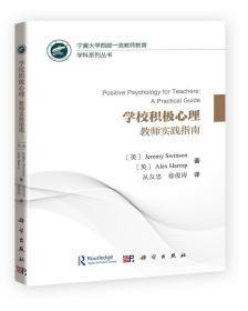 学校积极心理:教师实践指南