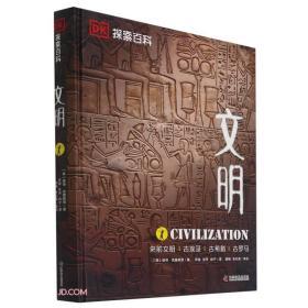 文明(史前文明古埃及古希腊古罗马)(精)/DK探索百科