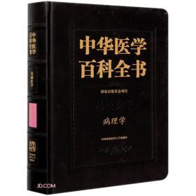 9787567915879-jw-中华医学百科全书 基础医学 病理学