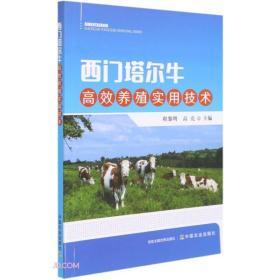 西门塔尔牛高效养殖实用技术