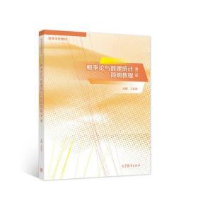 概率论与数理统计简明教程(第二版)