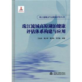 珠江流域高原湖泊健康评估体系构建与应用(珠江流域水生态健康评估丛书)