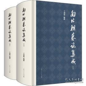南北朝墓志集成 (精装 全二册)