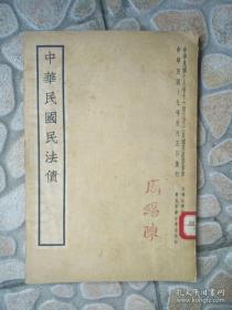 中华民国民法债