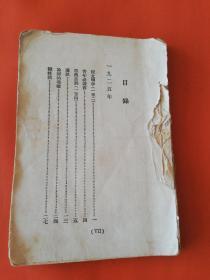 新文学珍本   鲁迅华盖集(残本)
