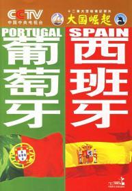 西班牙 葡萄牙 中央电视台《大国崛起》节目组 编著
