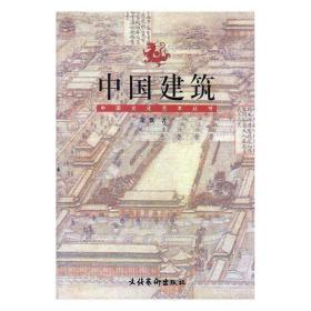 中国建筑--中国文化艺术丛书 萧默 9787503918285