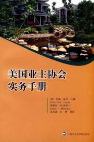 美国业主协会实务手册 (美)汉娜 9787807454519