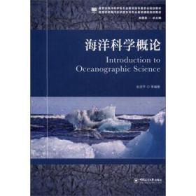 海洋科学概论 赵进平 著 9787567011380
