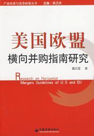 美国欧盟:横向并购指南研究 董红霞 著 9787501776825