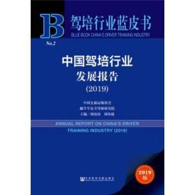 中国驾培行业发展报告:2019版:2019:2019 刘治国,刘伟俊