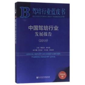 中国驾培行业发展报告 驾培行业蓝皮书 刘治国,刘伟俊,胡小婧,刘