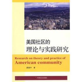 美国社区的理论与实践 夏建中 9787508726168