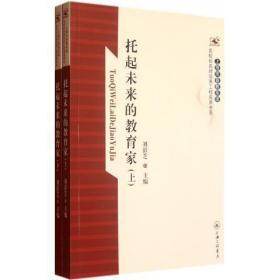 托起未来的教育家 刘彭芝 9787542636836