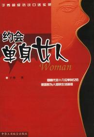 约会单身女人:于秀超级访谈口述实录 于秀 著 9787801009401