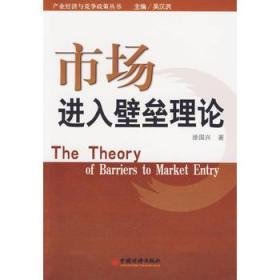 市场进入壁垒理论 徐国兴 9787501776832
