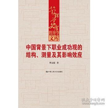 中国背景下职业成功观的结构、测量及其影响效应(管理学文库)