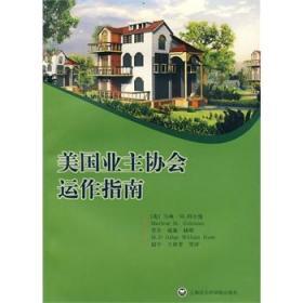 美国业主协会运作指南 赵宇 王婧菁 等译 9787807454441