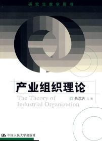 产业组织理论 吴汉洪 主编 9787300088730