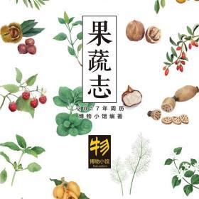 果蔬志2017年周历 博物小馆 9787550292321