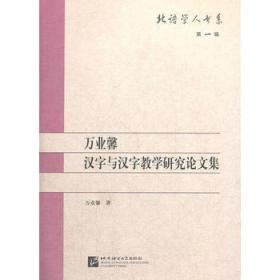 万业馨汉字与汉字教学研究论文集 万业馨 9787561933244