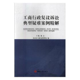 工商行政复议诉讼典型疑难案例精解 陈永 9787802159679