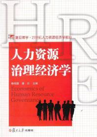 复旦博学·21世纪人力资源经济学前沿:人力资源治理经济学 杨伟