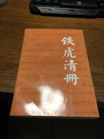 铁虎清册   格桑卓噶 洛桑坚赞 伊苏/编译                           中国藏学出版社