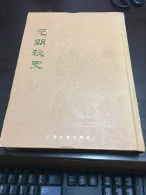 元朝秘史(外四种) 硬精装                 上海古籍出版社