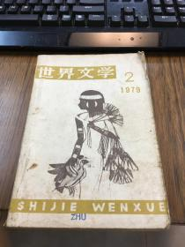 世界文学    1979年第2期     世界文学编委会            中国社会科学院出版社