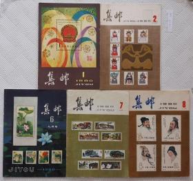 复刊号:集邮1980年第1、2、6、7、8期【五册合售】