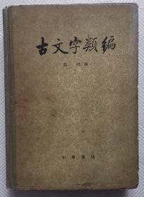 古文字类编:   16开精装本      中华书局出版