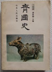 齐国史:1992年1版1印     印量3000册
