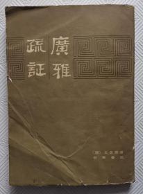 广雅疏证:1983年1版1印    16开影印本