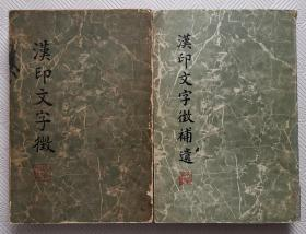 汉印文字征+汉印文字征补遗(两本合售)