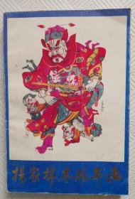 杨家埠木版年画:1990年1版1印