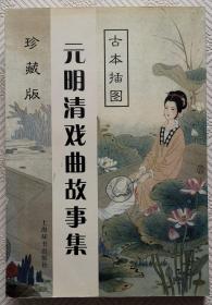 元明清戏曲故事集(古本插图):一版一印    印量1500册