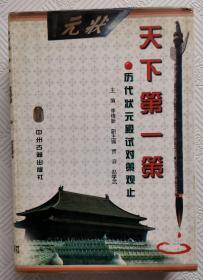 天下第一策——历代状元殿试对策观止:1998年1版1印     精装本    印量5200册