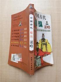 中国古代超级谋略