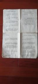 朱德同志为共产主义事业奋斗的一生     图片     长 38厘米    宽  27厘米      共2张     单买60一张