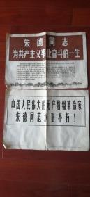 朱德同志为共产主义事业奋斗的一生     图 片     长 38厘米    宽  27厘米      共2张     单买60一张