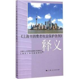 《上海市消费者权益保护条例》释义