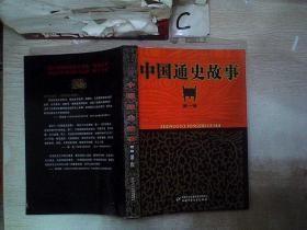 中国通史故事(第三卷) 宋 明