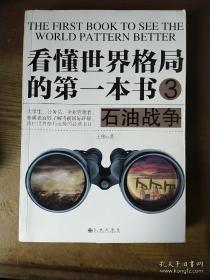 看懂世界格局的第一本书3 石油战争    品相好