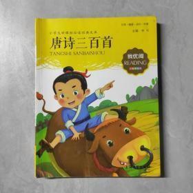 小学生推荐阅读 唐诗三百首(注音美绘版)