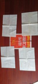 中国共产党第十二次全国代表大会        图 片     长 38厘米    宽  27厘米      共5张     单买60一张